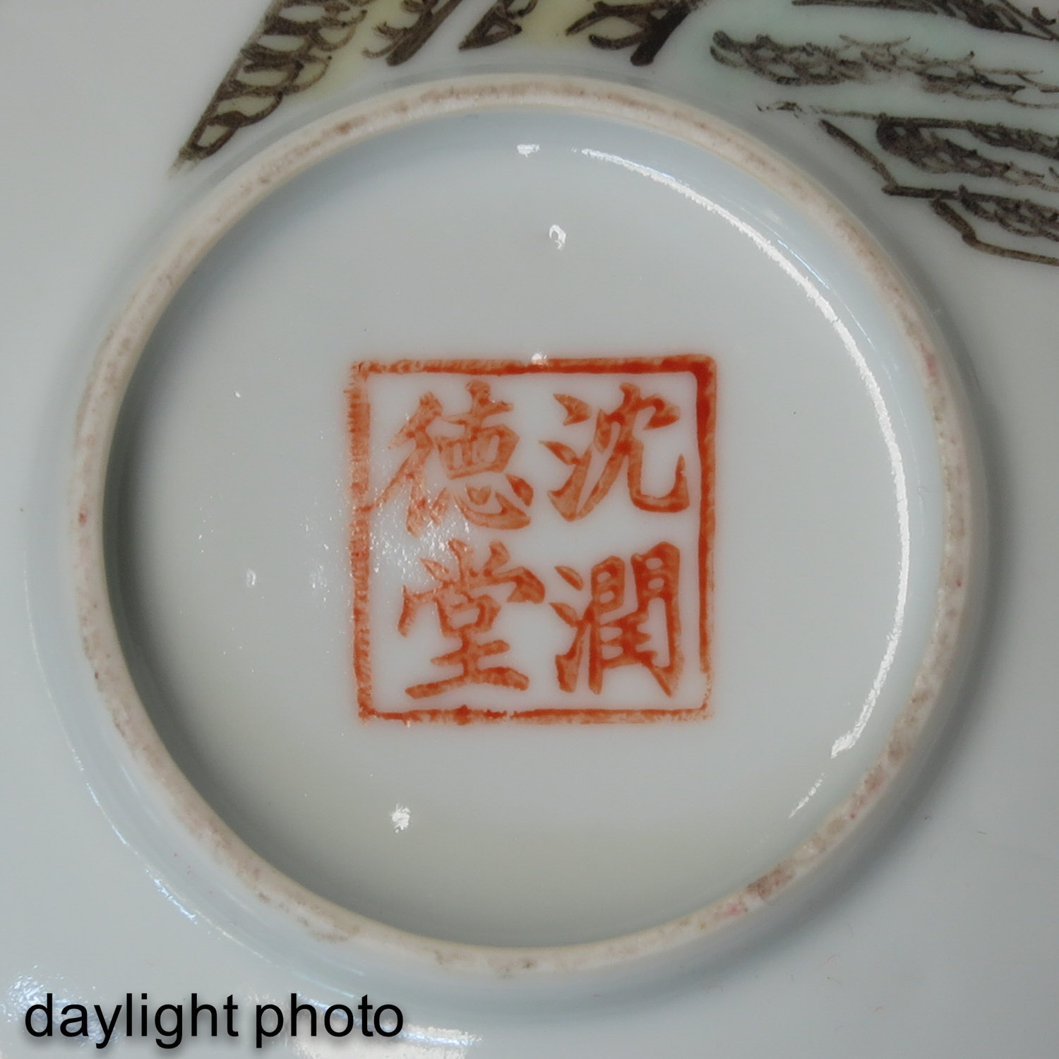 A Collection of 4 Polychrome Bowls - Image 9 of 10