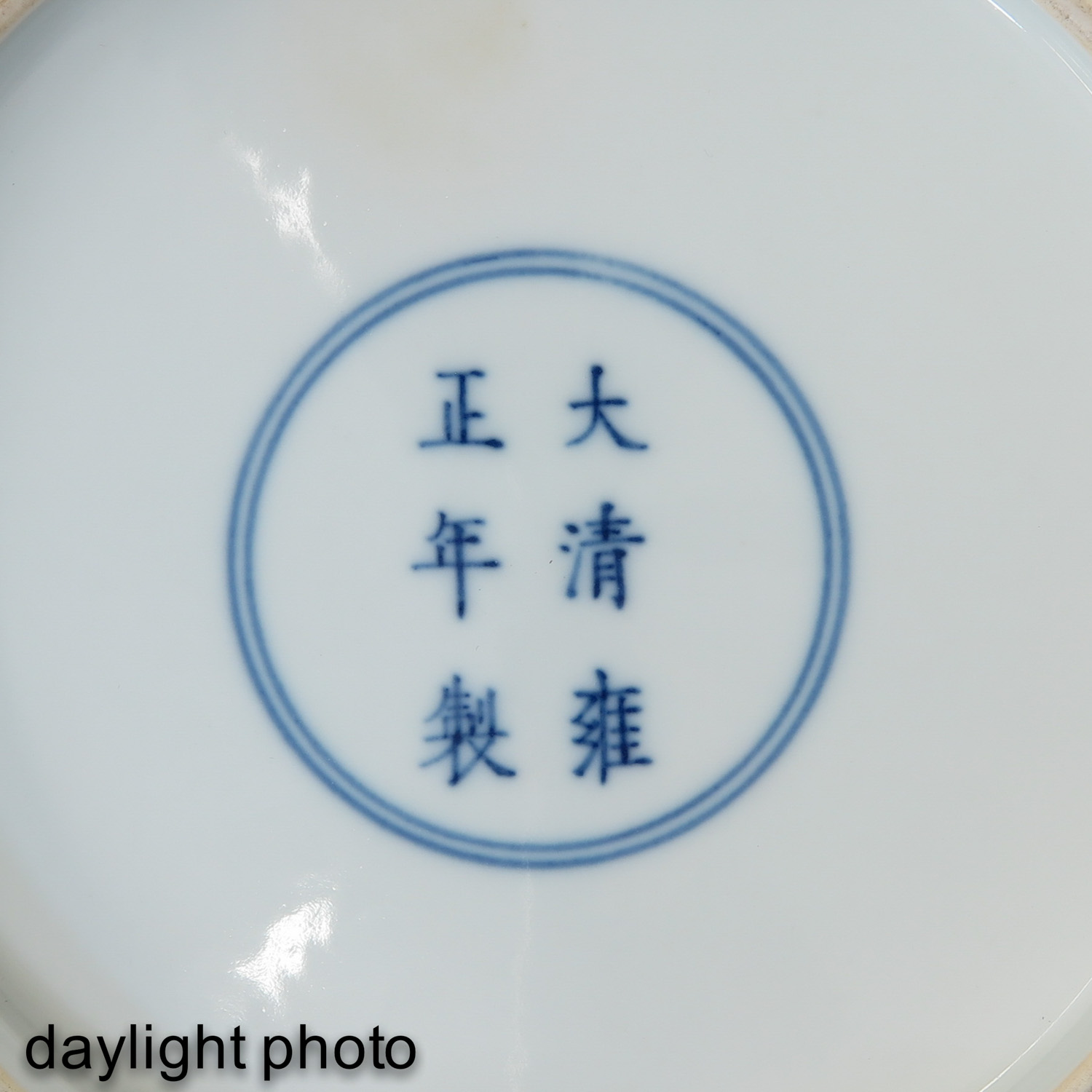 A Famille Rose Dish - Image 5 of 6