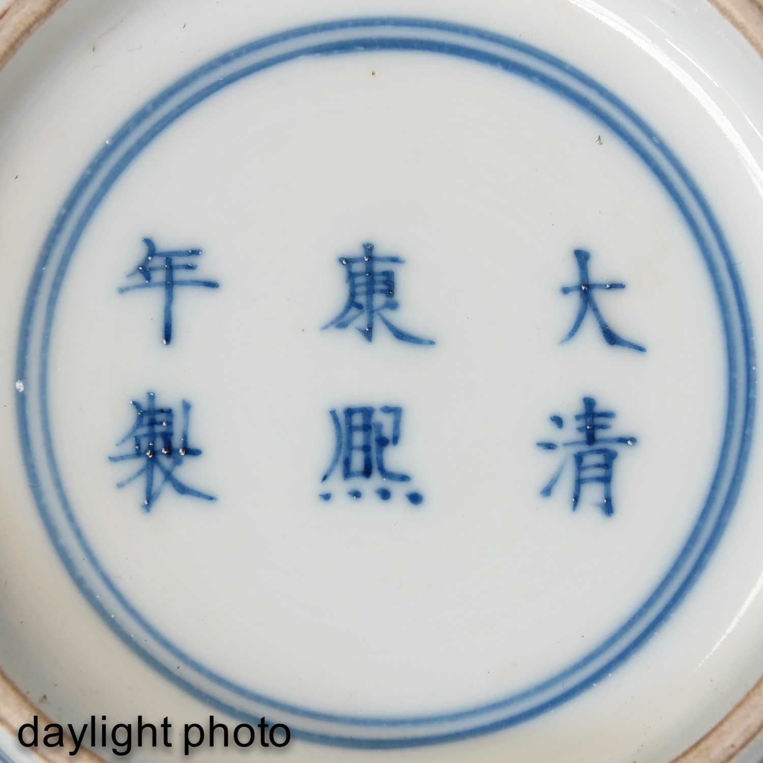 A Blue and White Flared Rim Dish - Image 9 of 10