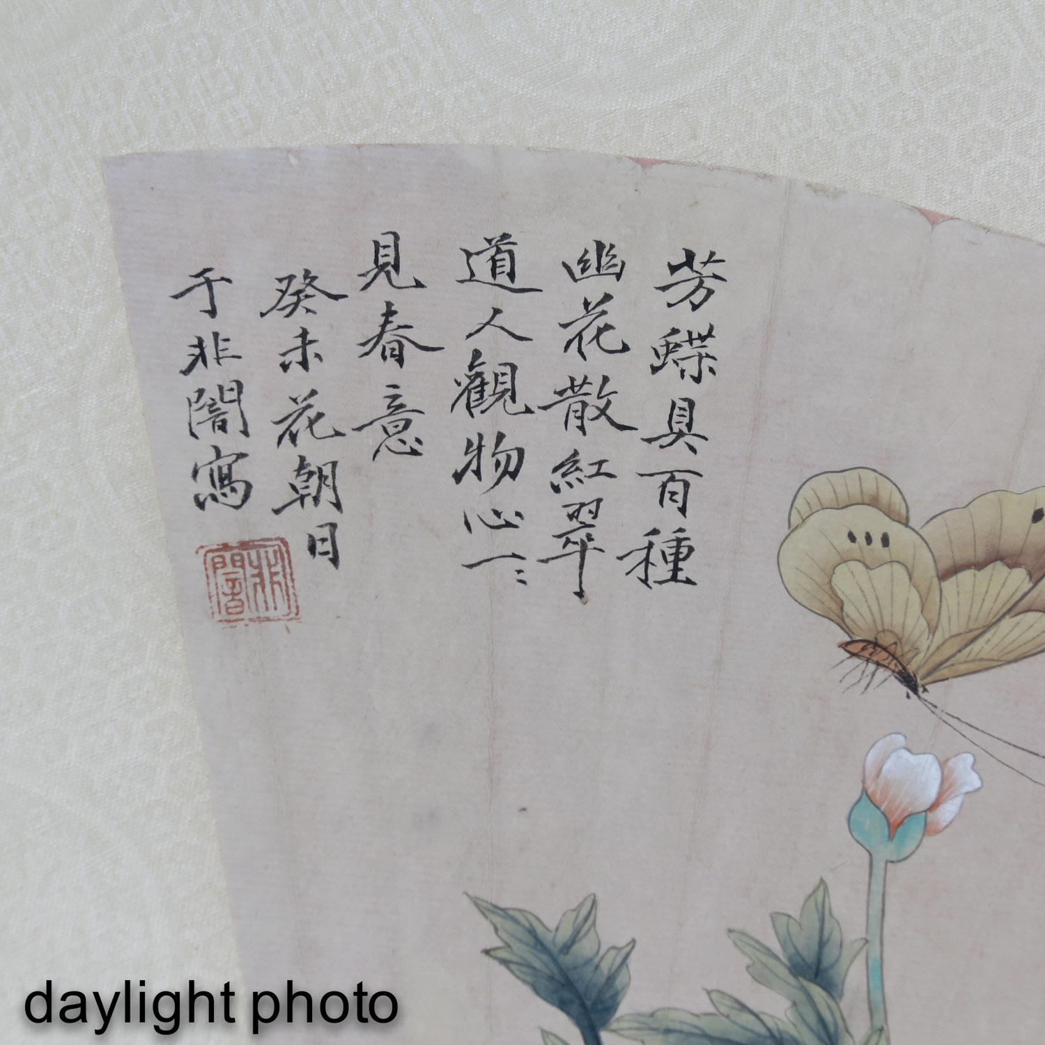 A Chinese Framed Work of Art - Image 5 of 7