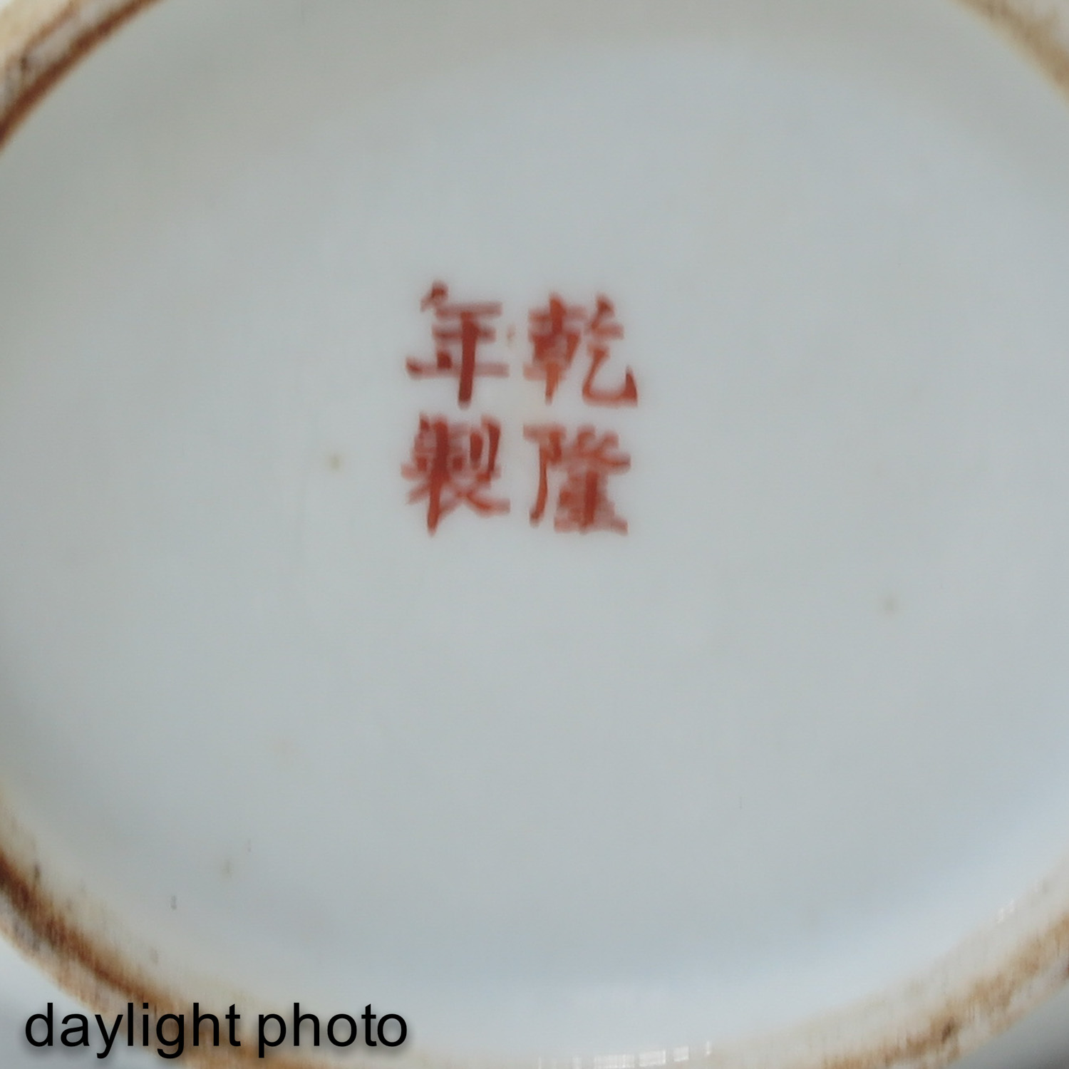 A Large Collection of Porcelain - Image 9 of 10