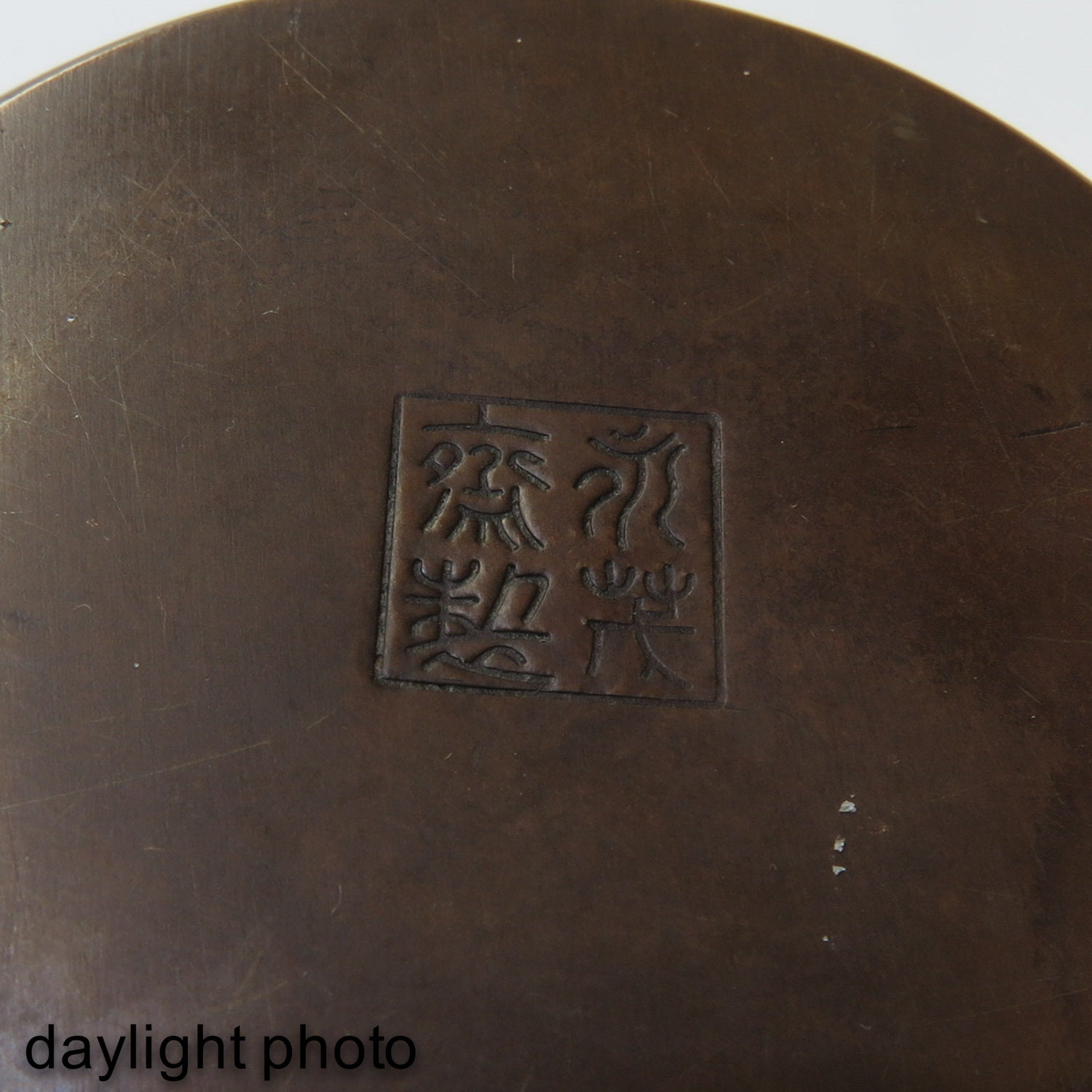 A Bronze Jar with Cover - Image 9 of 10