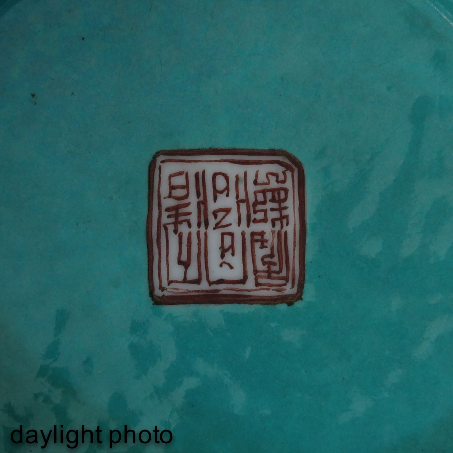 A Famille Rose Altar Dish - Image 9 of 10