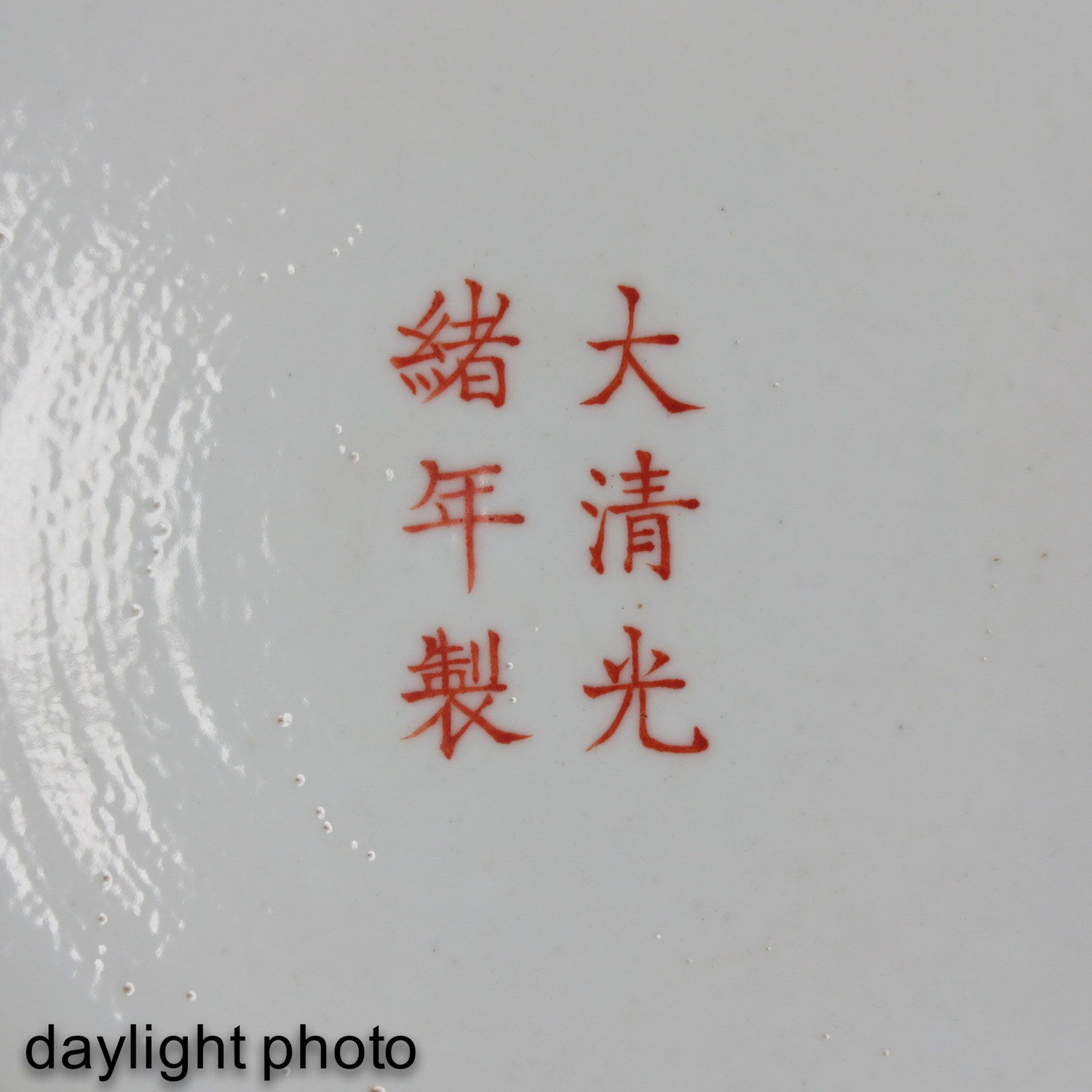 A Pair of Dragon Decor Plates - Image 9 of 10