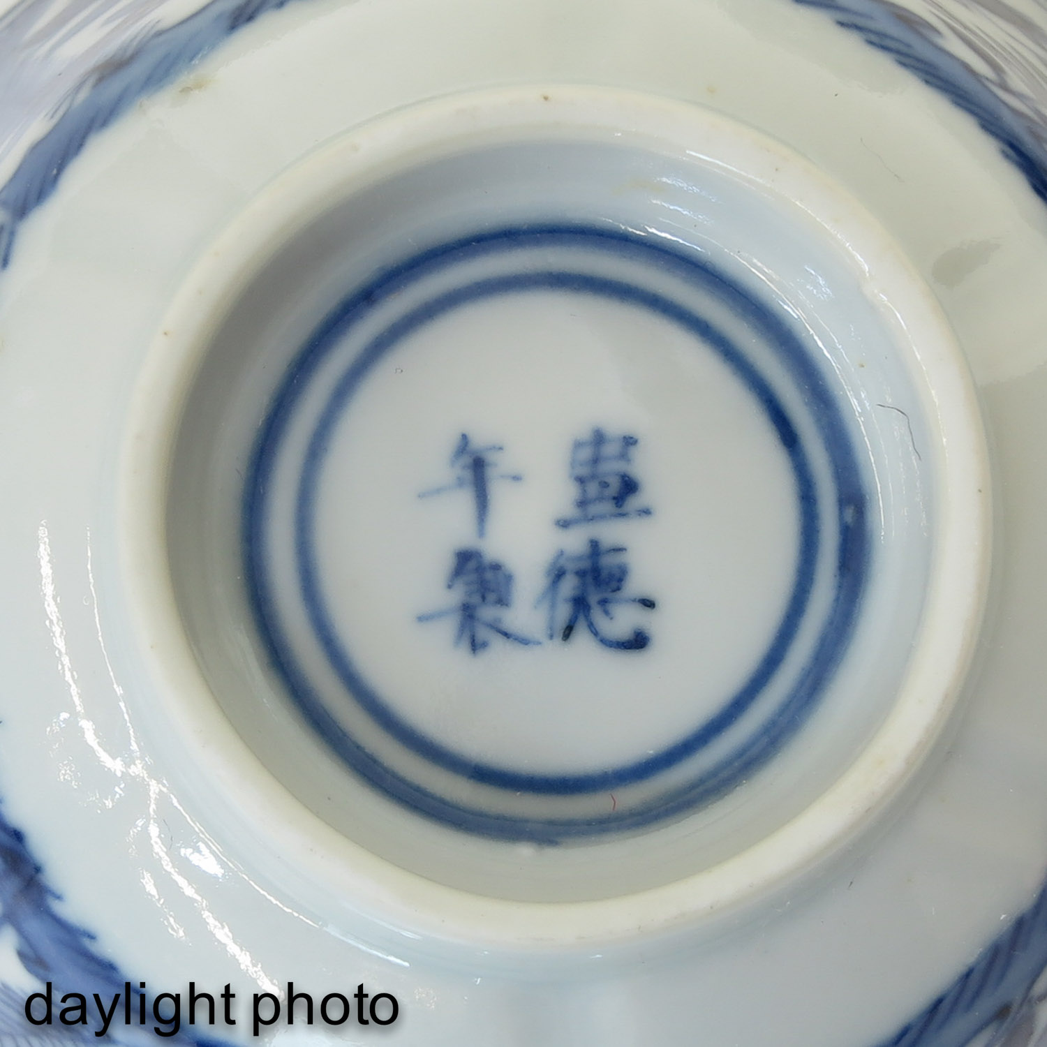 A Pair of Blue and White Cups and Saucers - Image 9 of 9