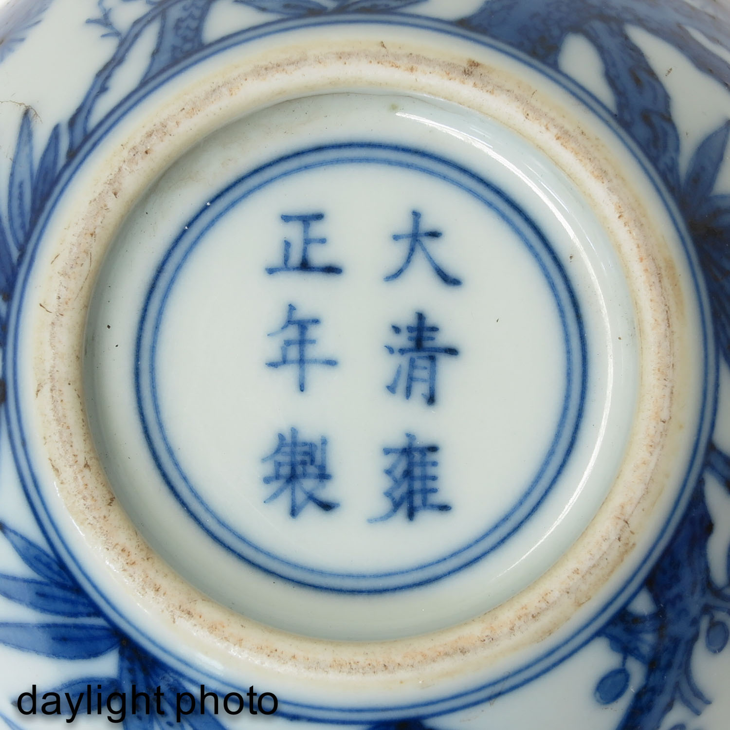 A Small Blue and White Vase - Image 9 of 9
