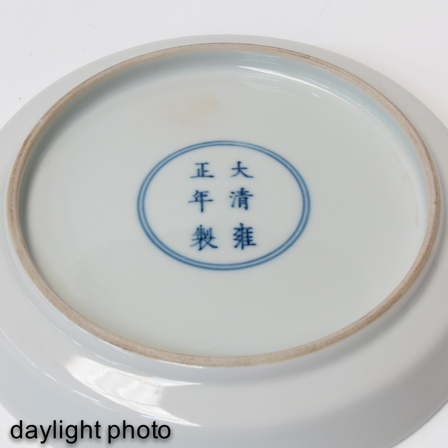 A Famille Rose Dish - Image 4 of 6
