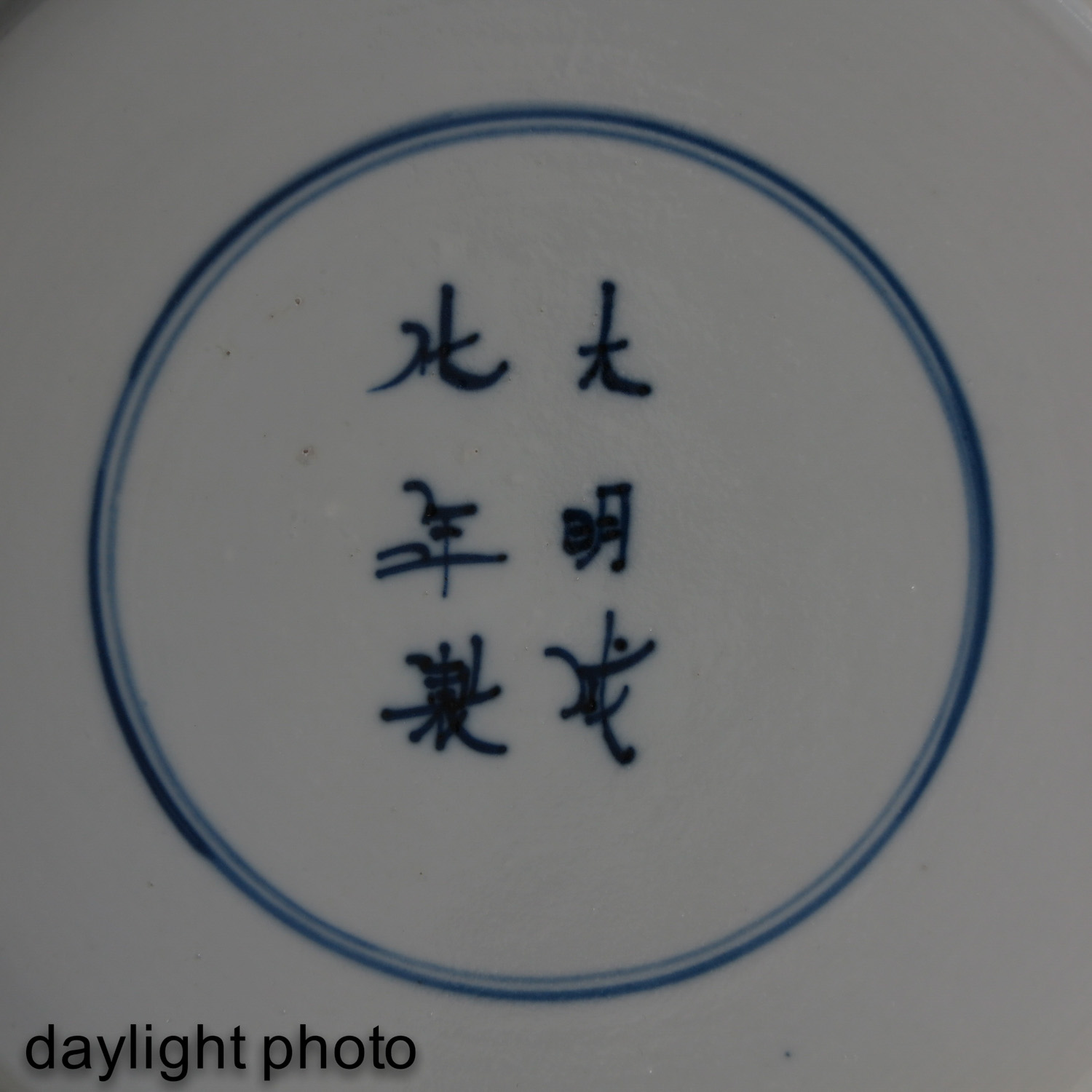 A Blue and White Plate - Image 5 of 6