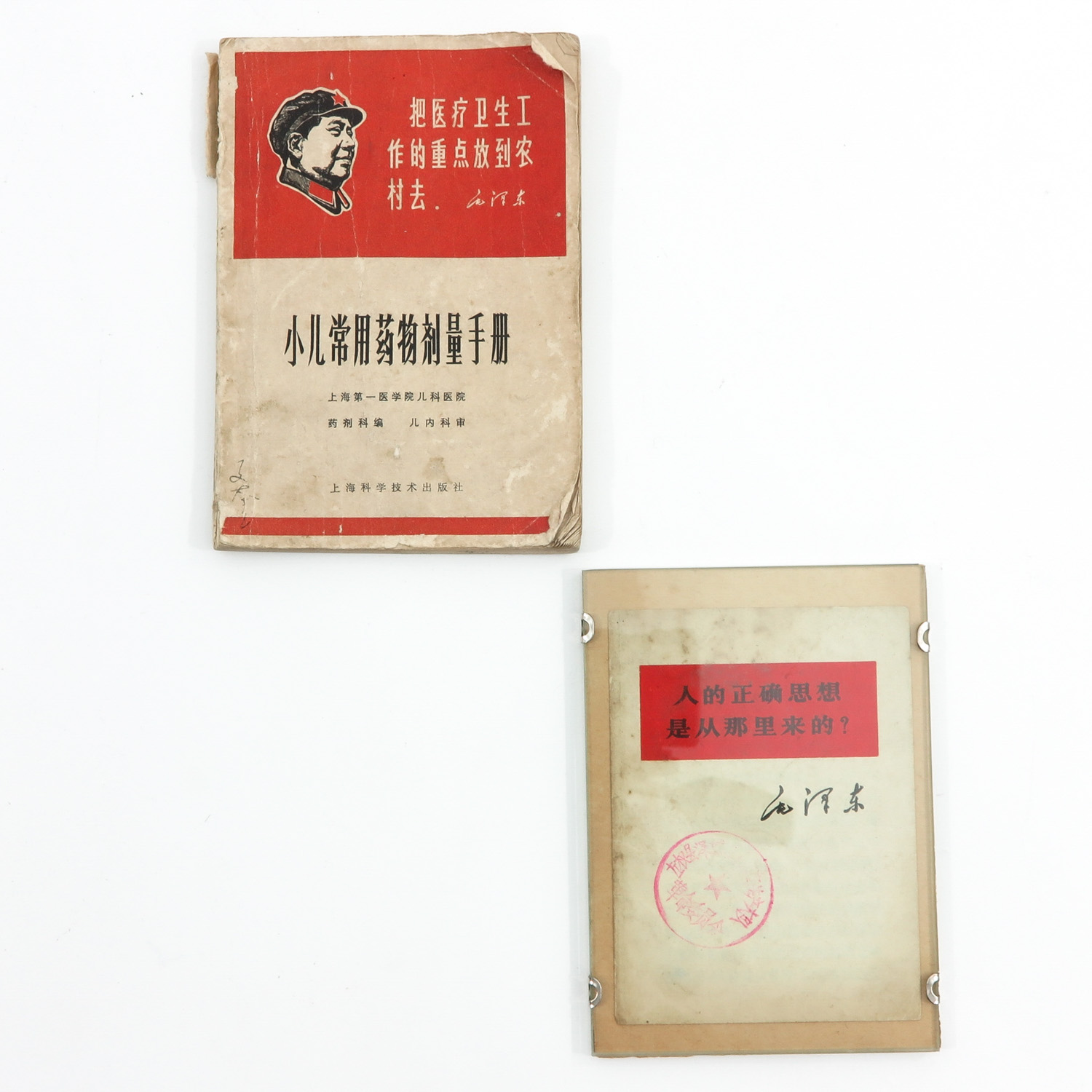 A Diverse Collection of Chinese Items - Image 6 of 10