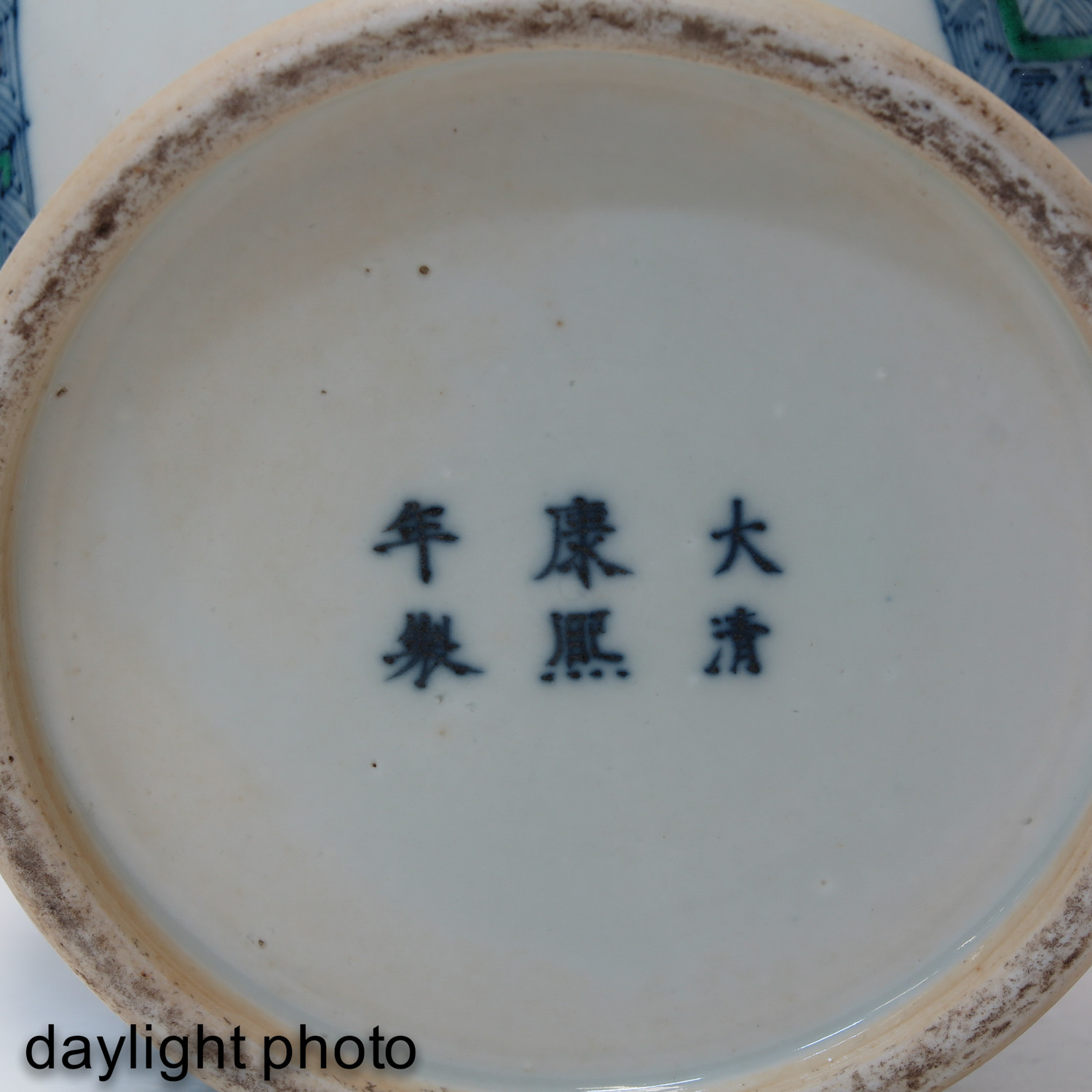 A Doucai Decor Vase - Image 9 of 10