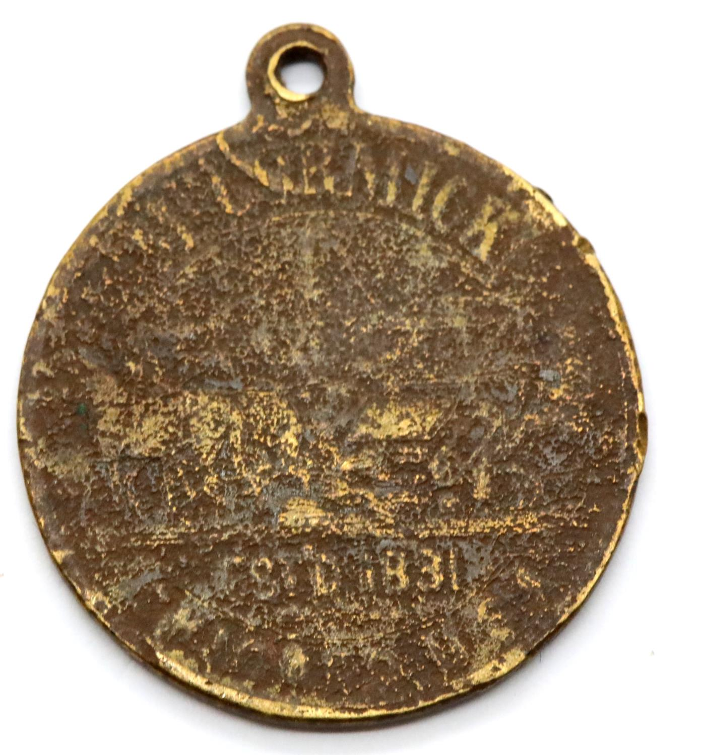 Worn brass McCormick medal. P&P Group 1 (£14+VAT for the first lot and £1+VAT for subsequent lots) - Image 2 of 2