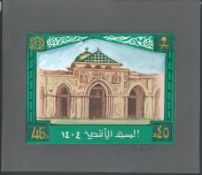 Saudi Arabia 1983 (Dec 13) Solidarity with Palestinians, Essay in design of the issued 20th value.