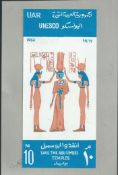 Egypt 1962 (Oct 31) UNESCO Campaign for preservation of Nubian Monuments, issued design showing C..