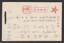 Burma - Andaman Islands - Japanese Occupation 1943